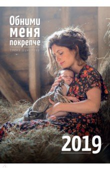 Календарь 2019 Обними меня покрепче
