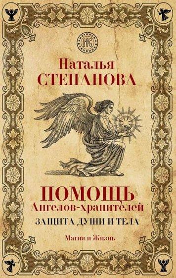 Помощь Ангелов-хранителей. Защита души и тела