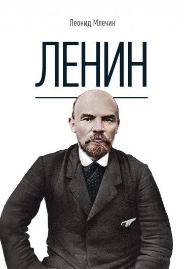 Ленин (белый фон), Млечин Л.