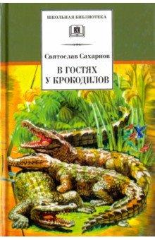 В гостях у крокодилов, Детская литература, Повести и рассказы о природе и животных  - купить со скидкой