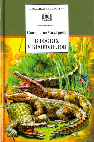 В гостях у крокодилов, Сахарнов Святослав Владимирович