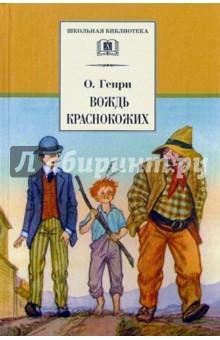 Вождь Краснокожих : новеллы