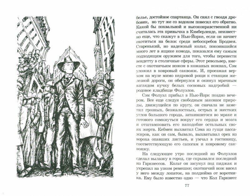 Иллюстрация 1 из 4 для Вождь Краснокожих : новеллы - Генри О.   Лабиринт - книги. Источник: Лабиринт