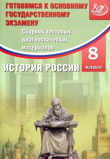 История России 8кл Сборник тестов.диагн.материалов, Кишенкова Ольга Викторовна