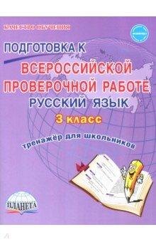 Русский язык. 3 класс. Всероссийская проверочная работа. Тренажер для обучения