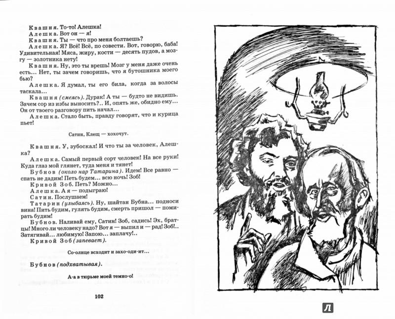 Иллюстрация 1 из 28 для На дне. Дачники - Максим Горький | Лабиринт - книги. Источник: Лабиринт
