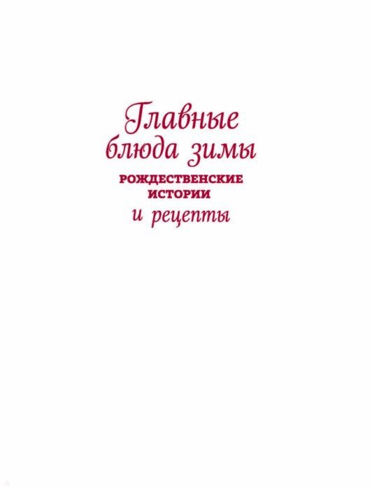 Иллюстрация 1 из 14 для Главные блюда зимы. Рождественские истории и рецепты (специи) - Найджел Слейтер | Лабиринт - книги. Источник: Лабиринт