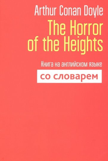 The Horror of the Heights. Книга на английском языке со словарем, Doyle A.