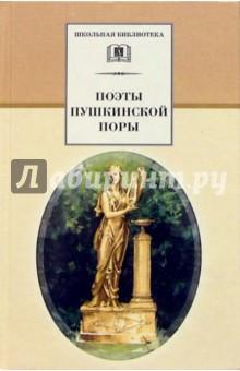 Поэты пушкинской поры нейрохирургия а п ромоданов н м мосийчук