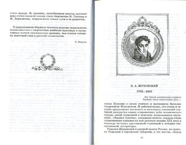 Иллюстрация 1 из 37 для Поэты пушкинской поры - Жуковский, Глинка, Батюшков, Давыдов   Лабиринт - книги. Источник: Лабиринт