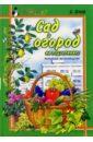 Попов Евгений Борисович Сад и огород на подоконнике