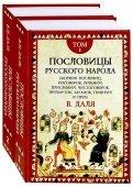 Пословицы русского народа. Комплект в 2-х томах