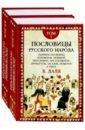 Пословицы русского народа. Комплект в 2-х томах, Даль Владимир Иванович