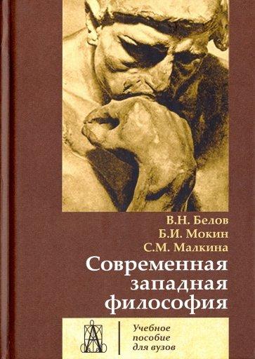 Современная западная философия. Учебное пособие для вузов, Белов В., Мокин Б., Малкина С.