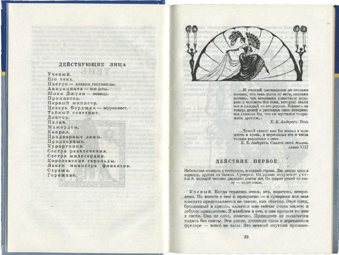 Иллюстрация 1 из 22 для Тень; Обыкновенное чудо: Пьесы - Евгений Шварц | Лабиринт - книги. Источник: Лабиринт
