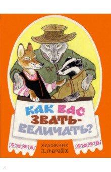 Как вас звать-величать? Белорусские народные сказки, ISBN 9785926828044, Речь , 978-5-9268-2804-4, 978-5-926-82804-4, 978-5-92-682804-4 - купить со скидкой