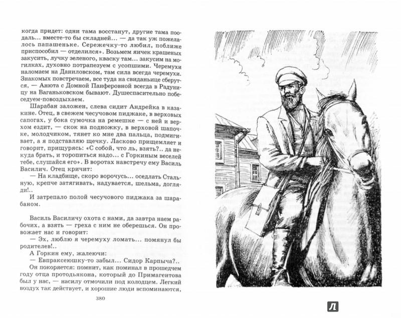 Иллюстрация 1 из 13 для Лето Господне - Иван Шмелев | Лабиринт - книги. Источник: Лабиринт