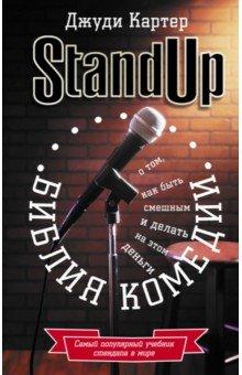 comedy bible на русском