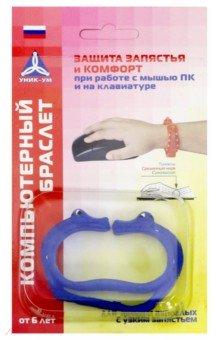 Купить Компьютерный браслет для детей, Уник-ум, Детские сувениры
