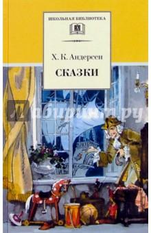 Детская литература, Сказки зарубежных писателей  - купить со скидкой