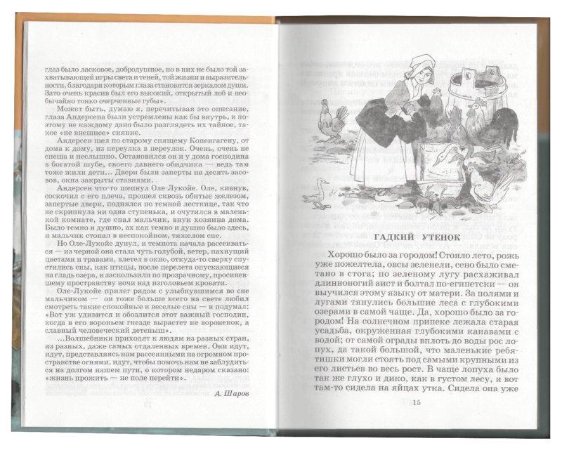 Иллюстрация 1 из 35 для Сказки - Ханс Андерсен   Лабиринт - книги. Источник: Лабиринт