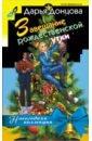 Завещание рождественской утки, Донцова Дарья Аркадьевна