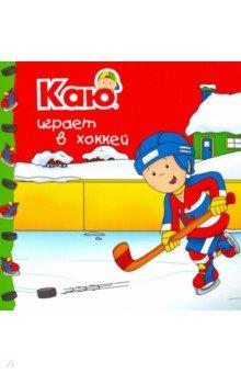 Купить Каю играет в хоккей, Мир и образование, Сказки и истории для малышей