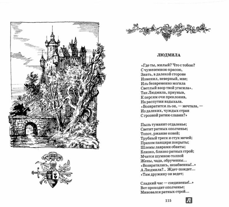 Иллюстрация 1 из 24 для Стихотворения и баллады - Василий Жуковский | Лабиринт - книги. Источник: Лабиринт