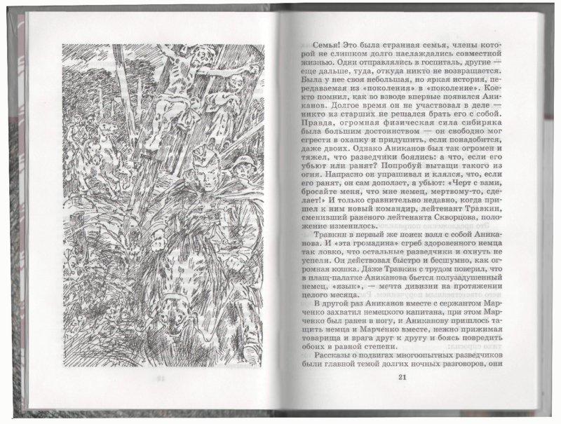 Иллюстрация 1 из 6 для Звезда - Эммануил Казакевич   Лабиринт - книги. Источник: Лабиринт