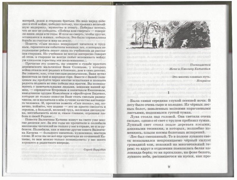Иллюстрация 1 из 16 для Сын полка - Валентин Катаев   Лабиринт - книги. Источник: Лабиринт