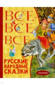 Купить Все-все-все русские народные сказки, Малыш, Русские народные сказки