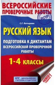 Русский язык. 1-4 классы. Подготовка к диктантам ВПР