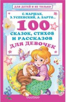 Купить 100 сказок, стихов и рассказов для девочек, Малыш, Сборники произведений и хрестоматии для детей