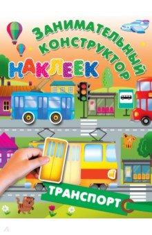 Купить Транспорт, Малыш, Знакомство с миром вокруг нас