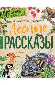 Купить Лесные рассказы, АСТ, Повести и рассказы о природе и животных