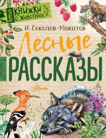 Лесные рассказы, Соколов-Микитов Иван Сергеевич