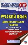 ОГЭ. Русский язык. Диагностические работы для подготовки к основному государственному экзамену