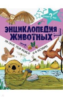 Энциклопедия животных. На суше, под водой и в воздухе
