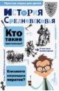 История Средневековья,