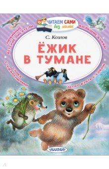 Купить Ёжик в тумане, Малыш, Сказки отечественных писателей