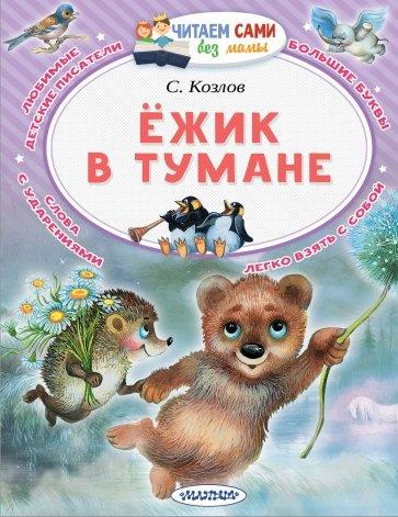 Ёжик в тумане, Козлов Сергей Григорьевич