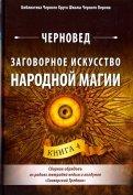 Заговорное искусство народной магии. Книга 4