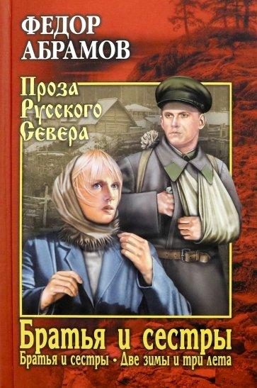 Братья и сестры. В 4-х книгах. 1-2 книги, Абрамов Федор Александрович