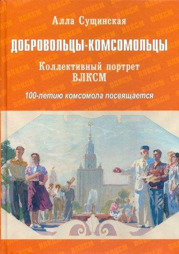 Добровольцы-комсомольцы.Коллективный портрет ВЛКСМ, Сущинская Алла Фаатовна
