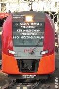 Государственное управление железнодорожным транспортом в Российской Федерации