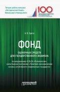 Фонд оценочных средств для государственного экзамена по направлению 41.04.04