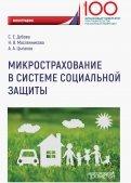 Микрострахование в системе социальной защиты