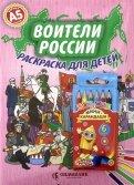 Воители России. А5 (Набор раскраска + карандаши)