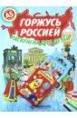Обложка Горжусь Россией  А5 (Набор раскраска + карандаши)