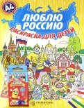 Люблю Россию  А4 (Набор раскраска + карандаши)